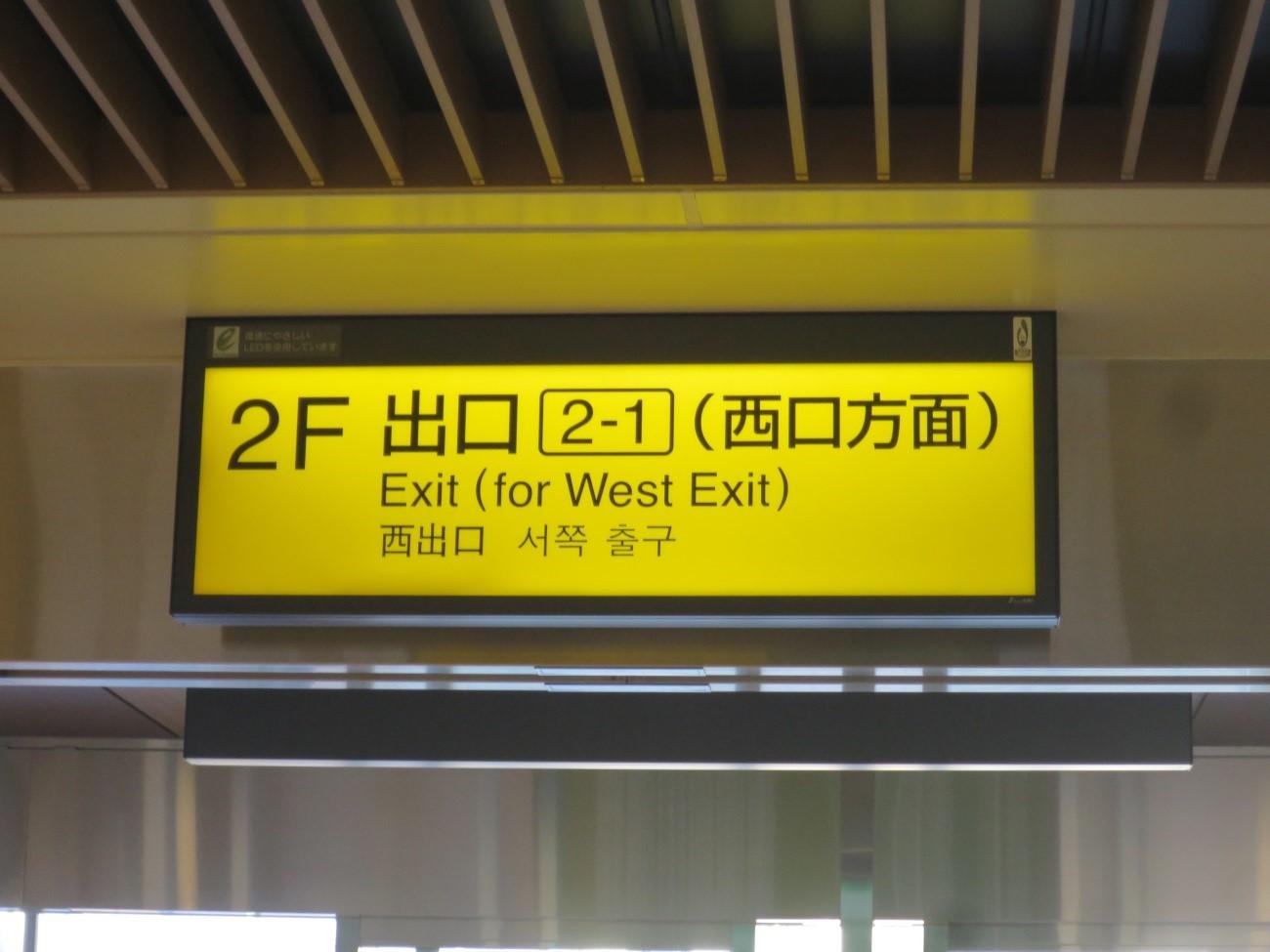 仙台駅西口2-1出口を出てください。